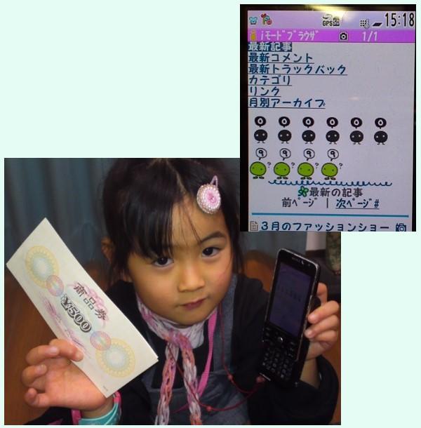 カウンター10000イベント前後賞(9999)