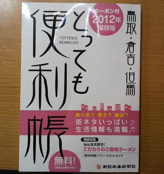 とっても便利帳2012年版-1