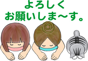 090819yoroshiku.jpg