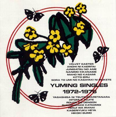 荒井由実「ユーミン・シングルズ1972-1976」