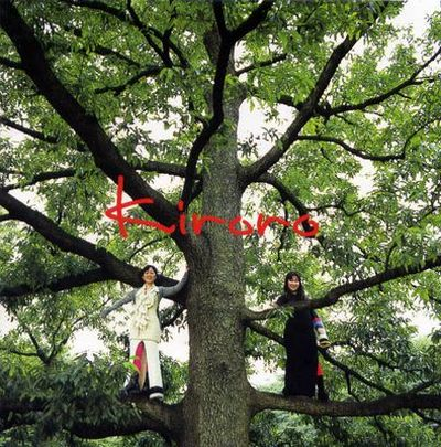 Kiroro「長い間~キロロの森~」2