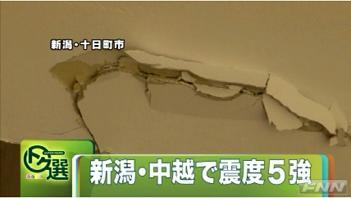 新潟・中越 地震 0603-1