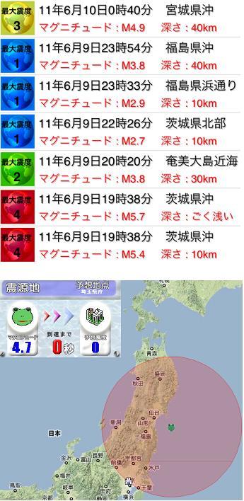 地震発生 0610-1