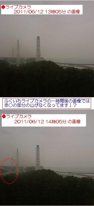 ライブカメラ 福島原発 山消える??0613-1