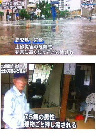大雨 0617-1