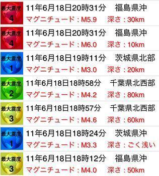 地震 0619-1-1