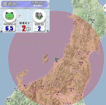 緊急地震速報 0625-1