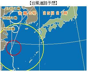 台風5号 0626-1