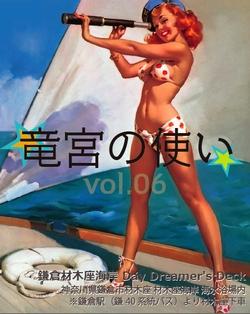 ryugu-no-tsukai-02_web.jpg