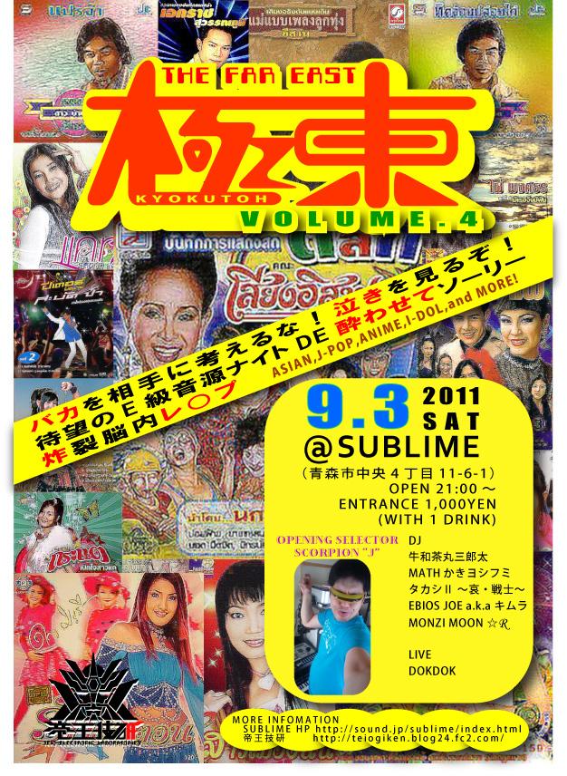 E級音源ナイト『極東』Vol.4