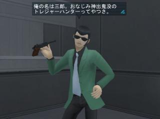 三郎自己紹介