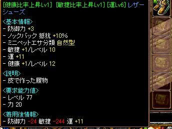 RedStone 09.06.31[05]