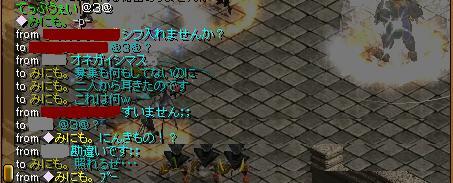 RedStone 09.07.04[04]