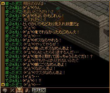 RedStone 09.07.08[12]