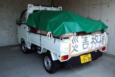 軽トラ丹沢号、出動