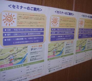 広島セミナーポスター
