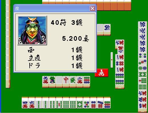オーラス3位→6巡字牌シャボ
