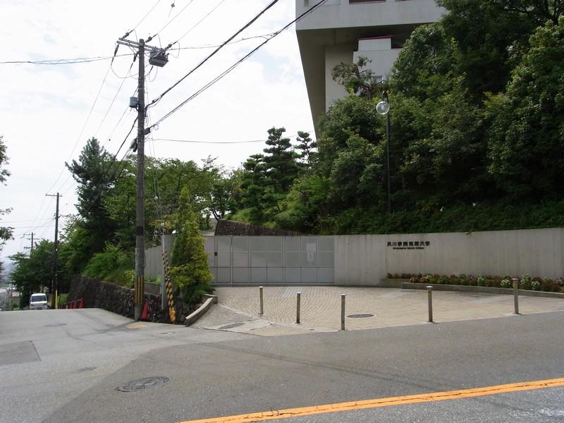 夙川学院短期大学前。