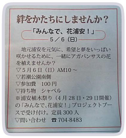 浦安新聞4-20