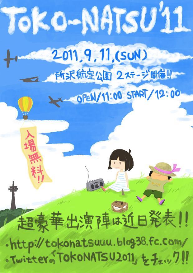 tokonatsu_2_tou3.jpg