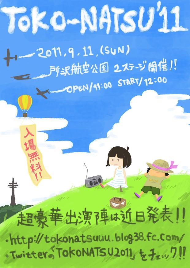 tokonatsu_3_tou33.jpg
