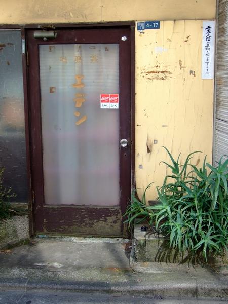 早稲田大学西門通り 純喫茶エデン
