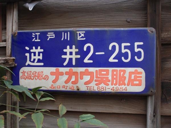 町名看板 江戸川区逆井