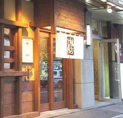 吉山商店2
