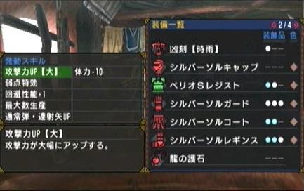 運気+3攻撃9