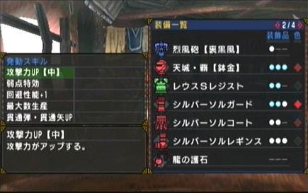 貫通弾強化+4攻撃+8