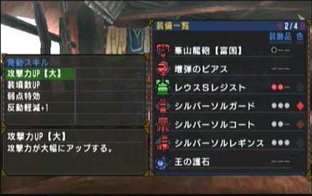 fukoku-(ko+1攻撃+10)