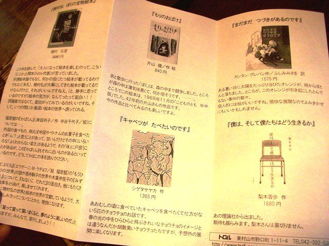 トロル 比較的新刊情報 No.19(中身)