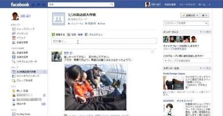 FaceBook諏訪湖大作戦