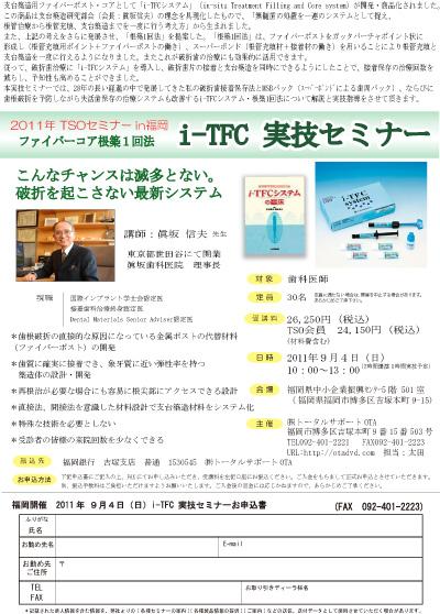 JPEG2011.9.4iTFCセミナー