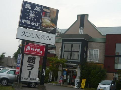 長尾中華そば_外観(with看板)