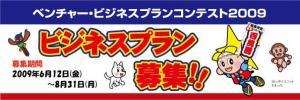 ベンチャー・ビジネスプランコンテスト2009