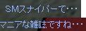 SMすないぱ