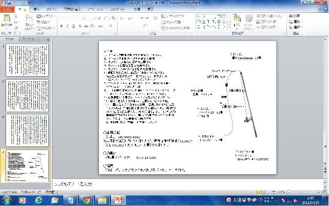 201204_TAIKAI.jpg