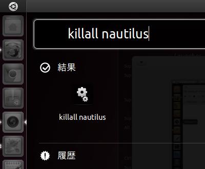 Ubuntu Unity ショートカットキー コマンド実行モード