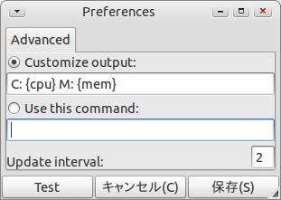 System Monitor Indicator Ubuntu PPA パネル オプション設定
