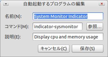 ystem Monitor Indicator Ubuntu PPA パネル 自動起動