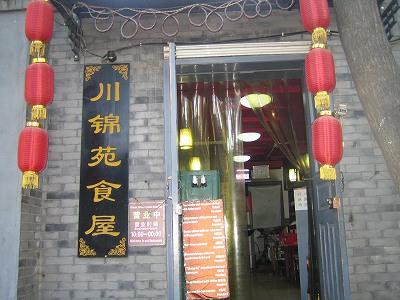 s-2009・中国 009