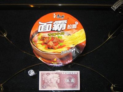s-2009・中国 043