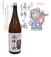 漁師の酒ラベル