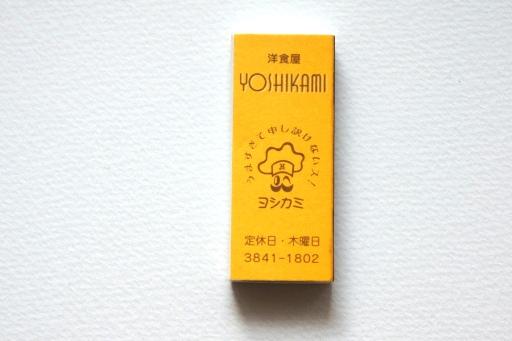 ヨシカミ 表