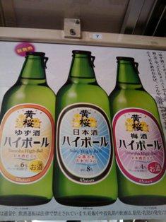 日本酒ハイボ「