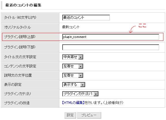 プラグイン設定画面スクリーンショット