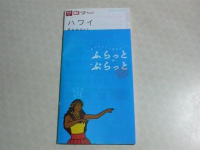 カード会社のクーポンブック