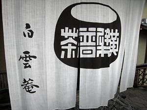 hakuunan_090818_14.jpg