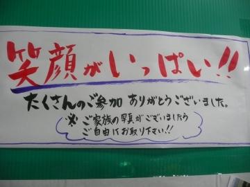 2011_0510004.jpg